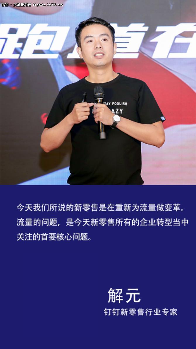 300+零售CIO大咖齐聚杭州 他们都聊了什么?