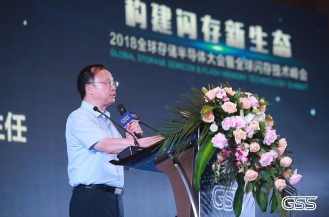 2018全球存储半导体大会在武汉光谷盛大开幕