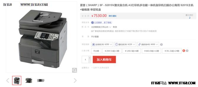 为高效率而生,夏普SF-S201SV激光复合机