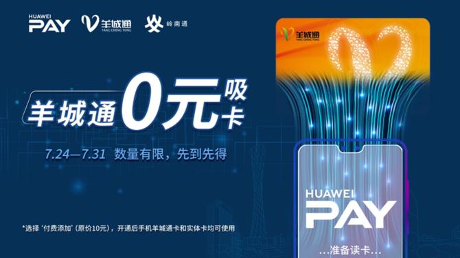 Huawei Pay喊你来领免费羊城通
