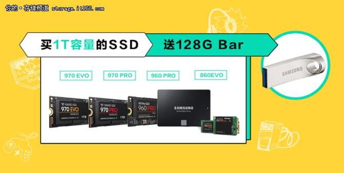 惠买惠送!三星品牌存储SSD夏日促销火热开启!