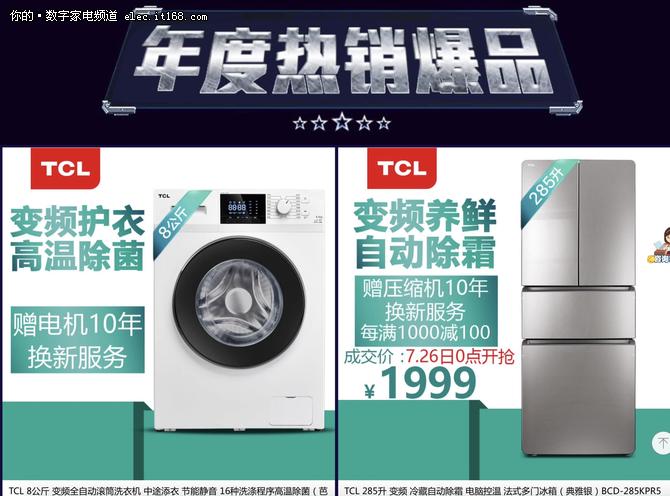 冰箱洗衣机好物趴,TCL品牌全场秒杀狂欢