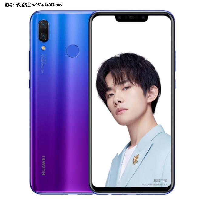 """高颜值拍照手机 华为nova 3 """"华华手机""""售2700元"""