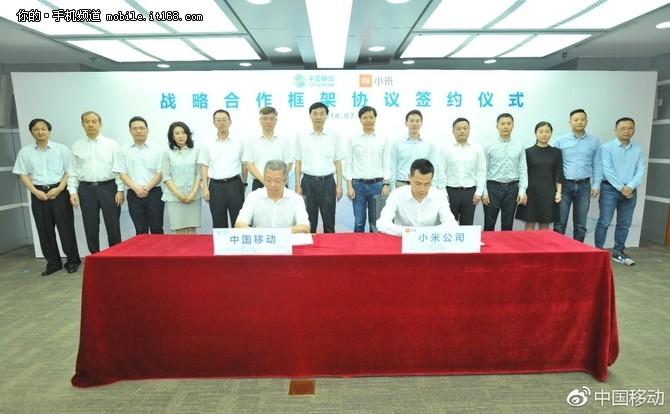 小米联合中国移动共同探索5G物联网应用