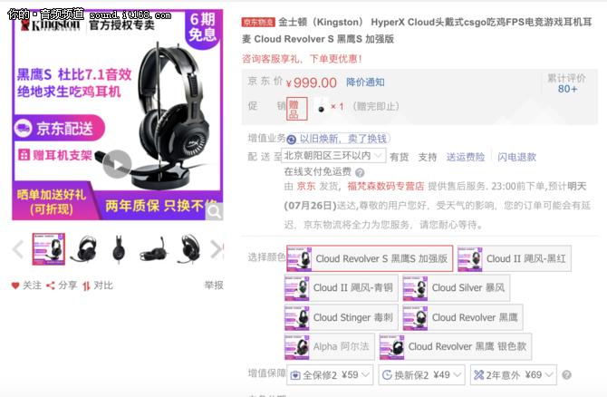 巅峰之作 HyperX黑鹰S加强版耳机京东热促