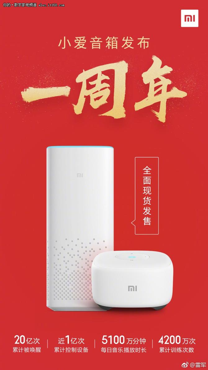 小米小爱音箱发布一周年 累积唤醒超20亿次