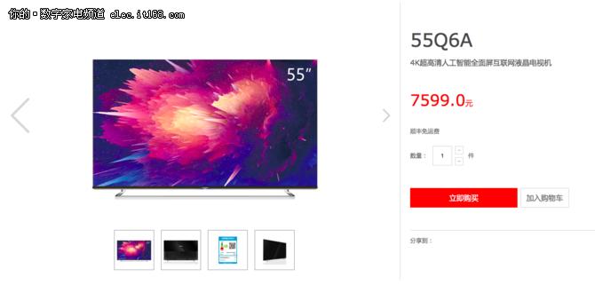 光影流转的视觉美 创维55Q6A全面屏电视机