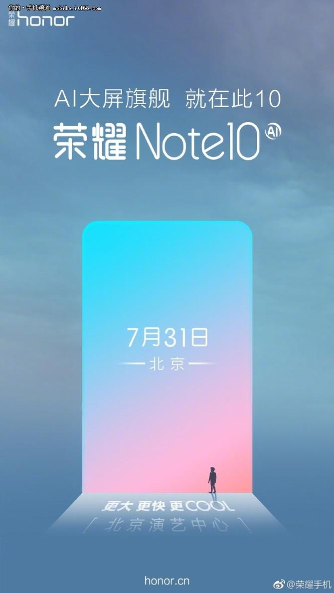 巅峰对决! 荣耀手机AI助力华南理工夺冠