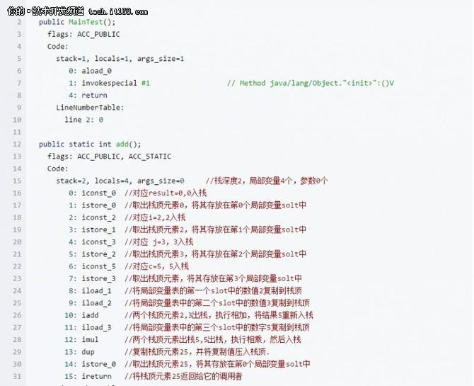 技术干货 深入理解JVM字节码执行引擎!