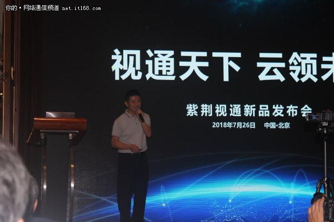 紫荆视通发布新品V2.0 打造云视频全生态
