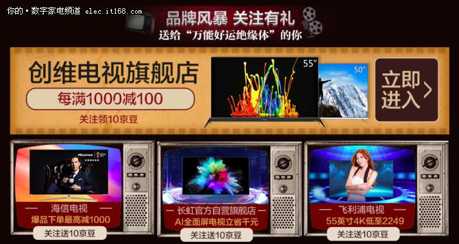 7月27全民不上街,京东智能电视等你抢购
