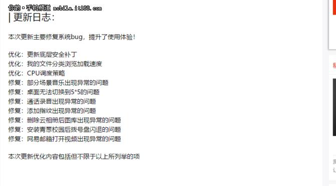不忘老玩家 努比亚Z11全系列获系统更新