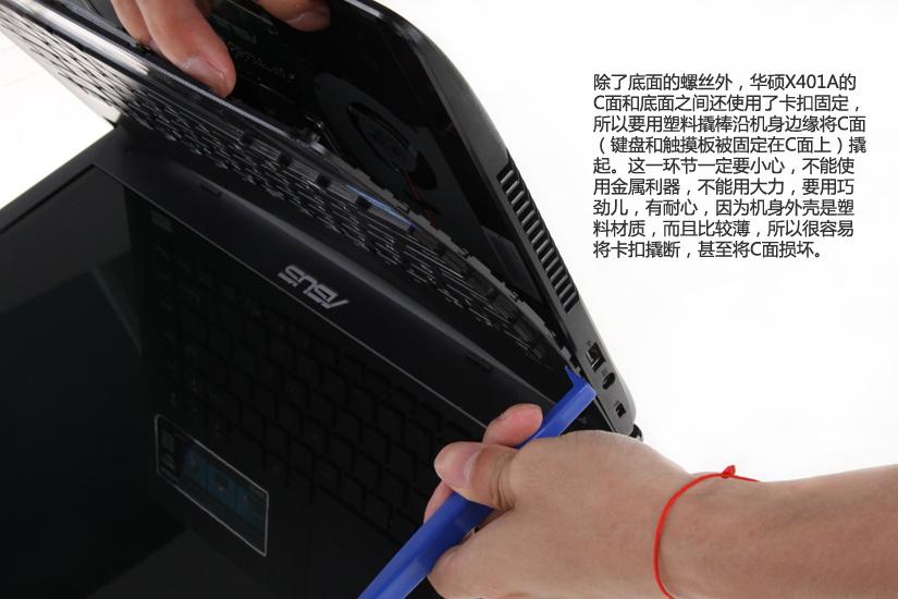 华硕x401a拆机 升级ssd图文攻略
