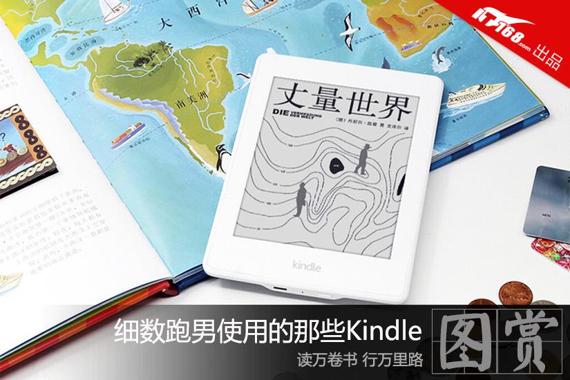 [组图]奔跑吧 Kindle,细数那些跑男同款 Kindle