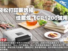 轻松打印新选择 佳能炫飞CP1200试用