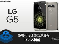 模块化设计更容易维修 LG G5拆解