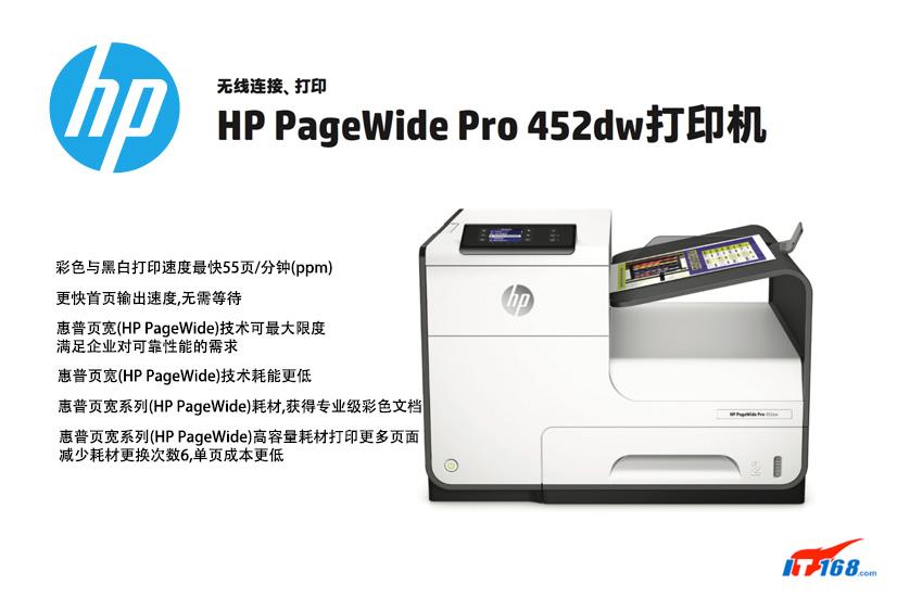 更高效更出色 惠普页宽打印机新品简介