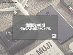 毒图党48期:精致可人的魅族PRO 6手机