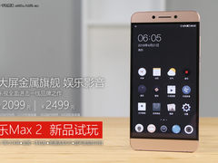 2099元打造最超值旗舰手机 乐Max2试玩