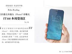 iPhone7折叠镜头曝光 IT168周资讯汇总