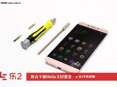 抢占十核Helio X20首发 乐2手机拆解