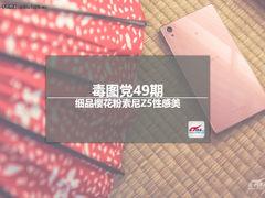 毒图党49期:细品樱花粉索尼Z5性感美