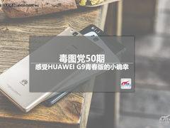 毒图党50期:HUAWEI G9青春版的小确幸
