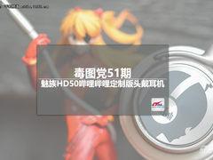毒图党51期:魅族HD50哔哩哔哩定制版