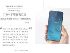 iPhone7外观或大改变 IT168周资讯汇总