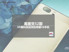 毒图党52期:VR黑科技加持的荣耀V8手机