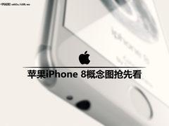 苹果7还没发布 不如先看看苹果8概念图