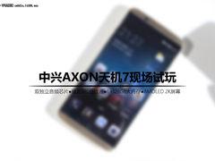 商务影音旗舰 中兴AXON天机7现场试玩