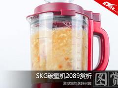 激发您的烹饪兴趣 SKG破壁机2089图赏