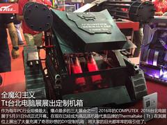 全魔幻主义 TT台北电脑展展出定制机箱