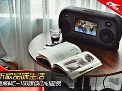 听歌品味生活 惠威MC-100媒体中心图赏