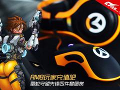 RMB玩家充值吧 雷蛇守望先锋四件套图赏