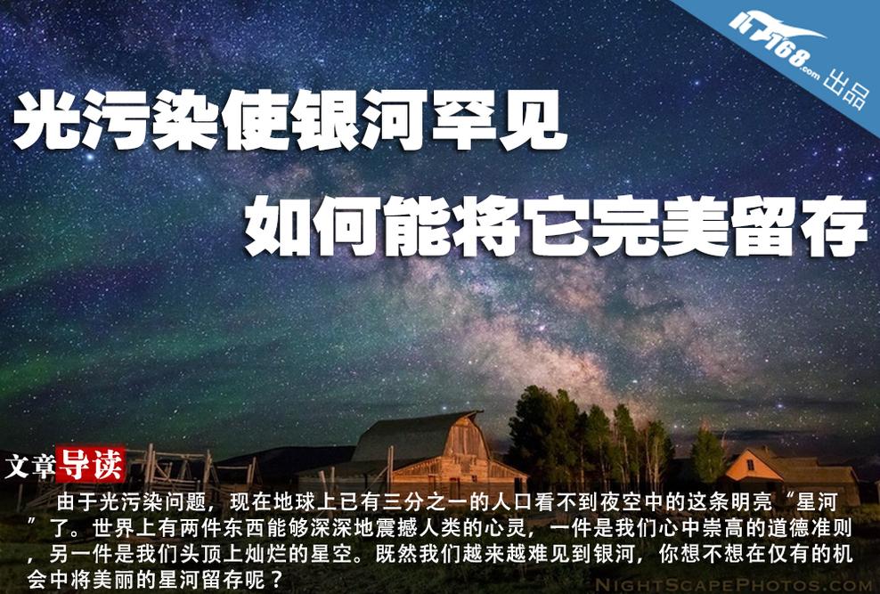 光污染使银河罕见 如何能将它完美留存