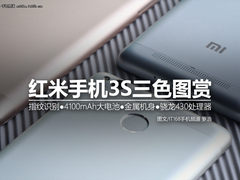 699金属实力派 红米手机3S首发三色图赏