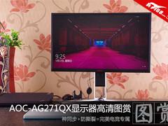 电竞神同步 AOC-AG271QX显示器高清图赏