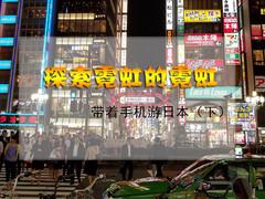 探索霓虹的霓虹 带着手机游日本(下)