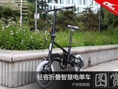 轻客折叠智慧电单车 户外初体验图赏