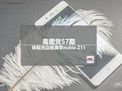 毒图党57期:体验无边框美学nubia Z11