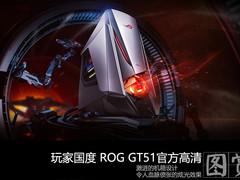 不凡贵族旗舰机 ROG GT51 官方高清图赏