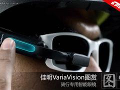 骑行专用智能眼镜 佳明VariaVision图赏