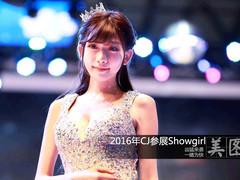 又是一年CJ时 2016年参展Showgirl名单