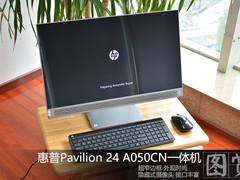 超高颜值 惠普Pavilion 24一体机图赏