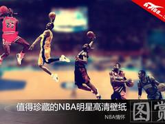 NBA情怀 值得珍藏的NBA明星高清壁纸