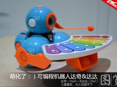 图赏:可编程机器人
