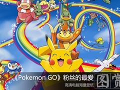《Pokemon GO》粉的最爱 高清海量壁纸
