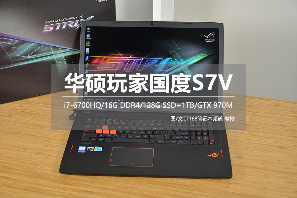 最美玩家国度 华硕ROG S7V首发开箱图赏